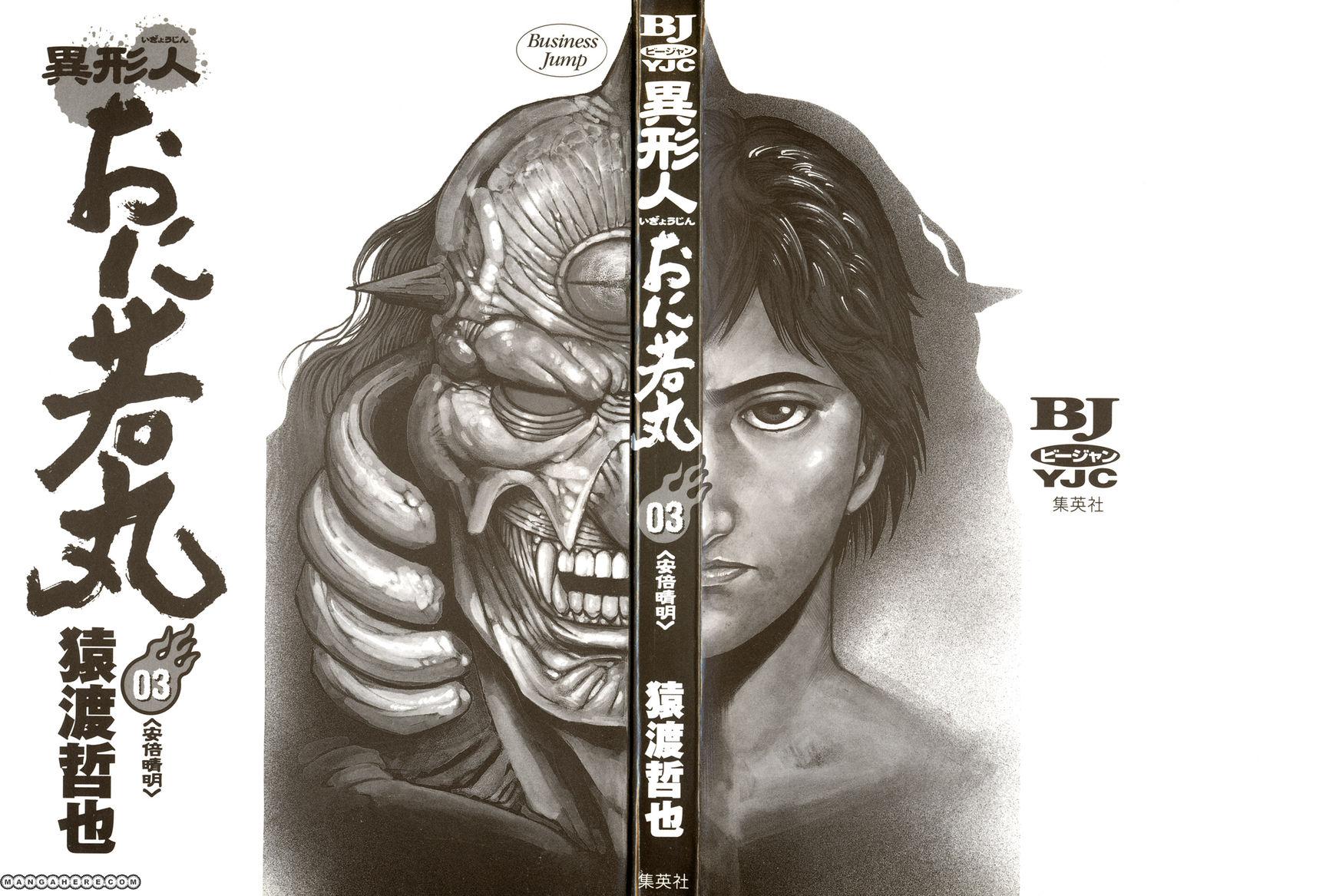 Igyoujin Oniwakamaru 16 Page 2
