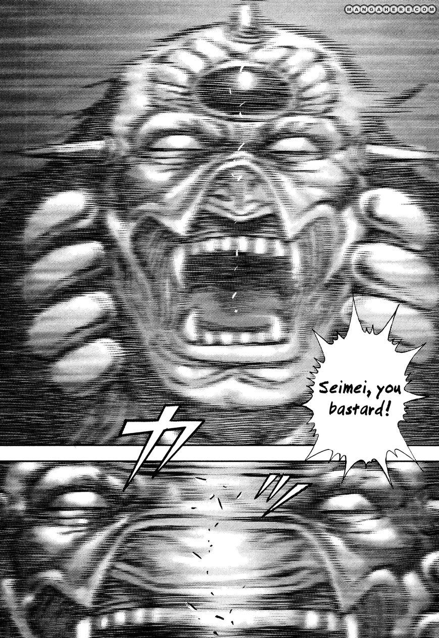 Igyoujin Oniwakamaru 24 Page 3