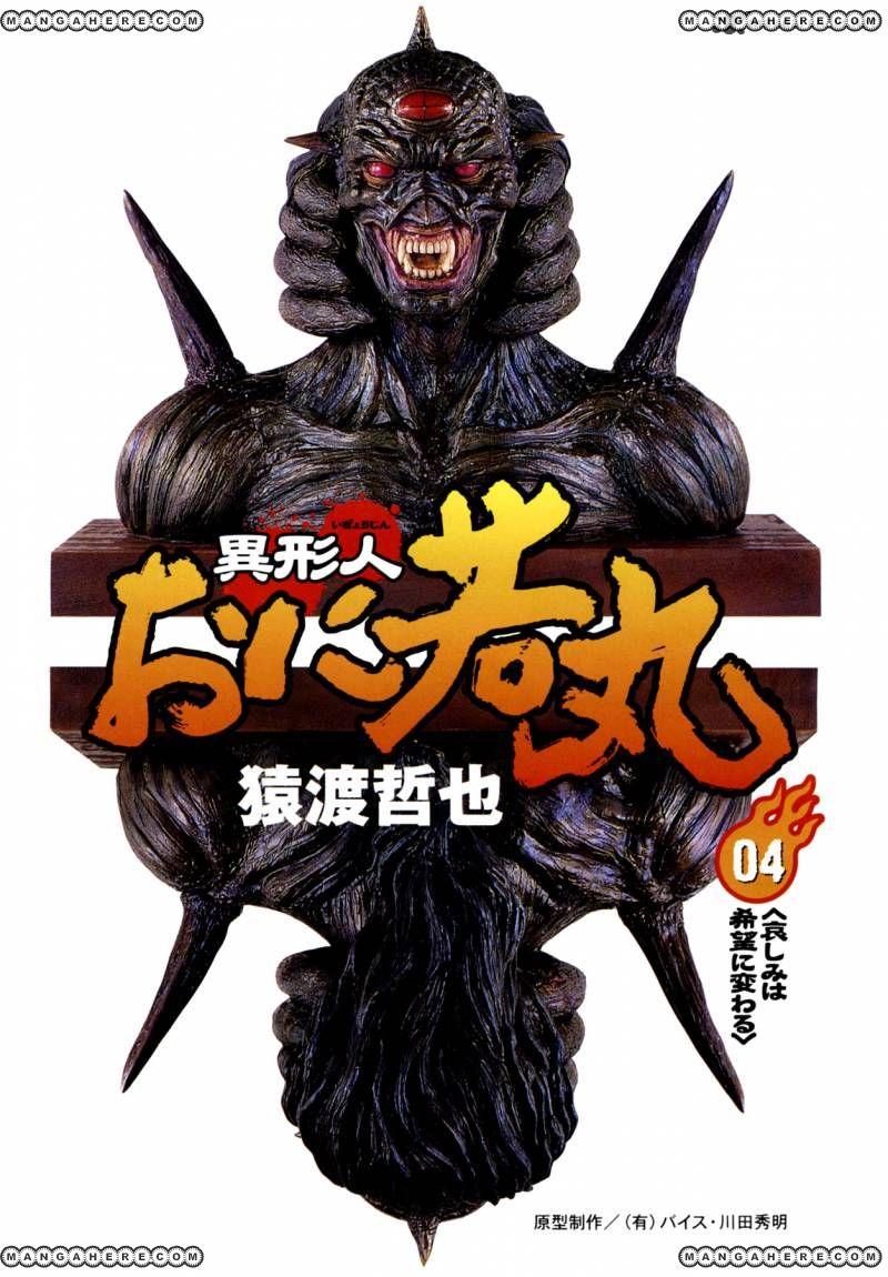 Igyoujin Oniwakamaru 25 Page 3