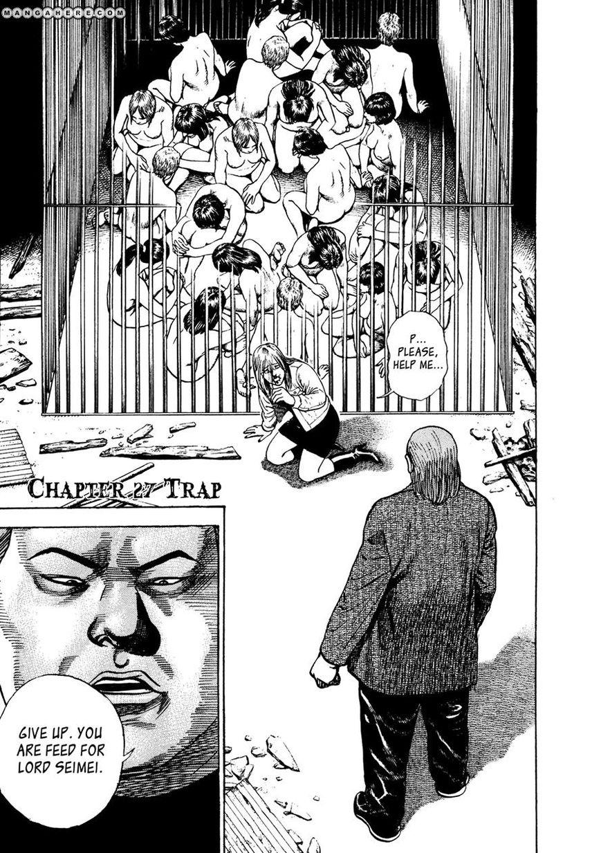Igyoujin Oniwakamaru 27 Page 1