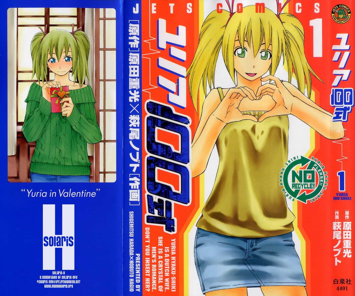 Yuria 100 Shiki 1 Page 2