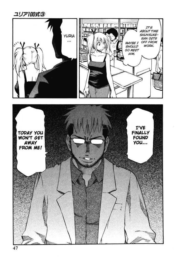 Yuria 100 Shiki 19 Page 4