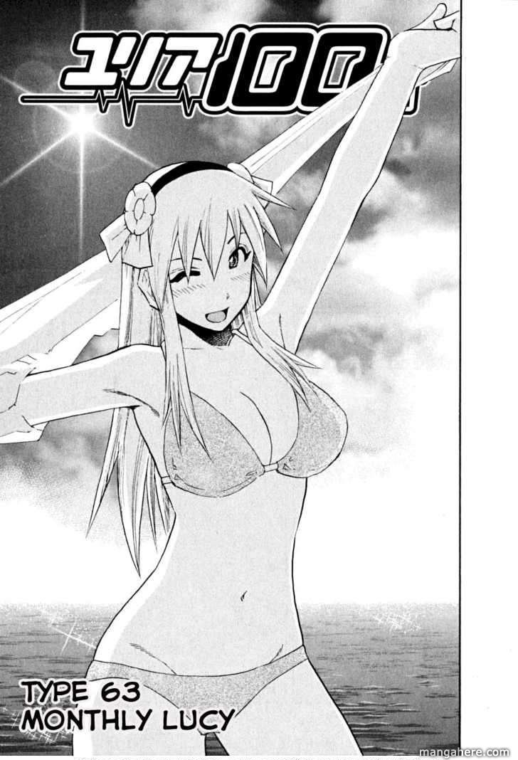 Yuria 100 Shiki 63 Page 1