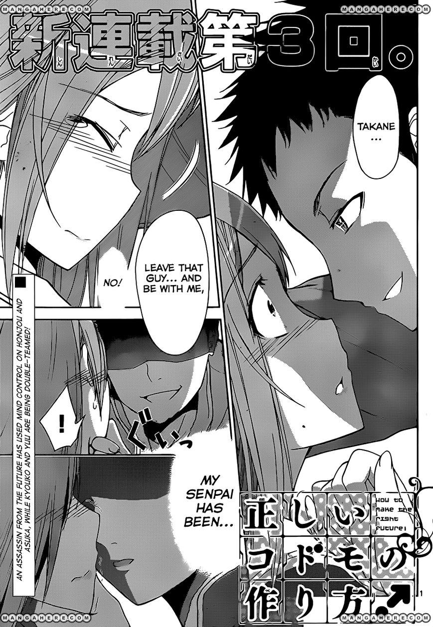 Tadashii Kodomo no Tsukurikata! 3 Page 2