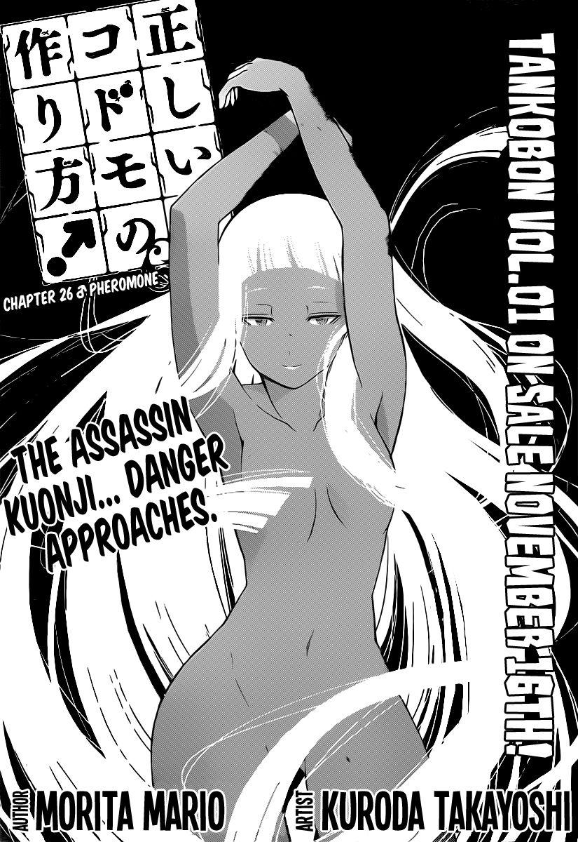 Tadashii Kodomo no Tsukurikata! 26 Page 1