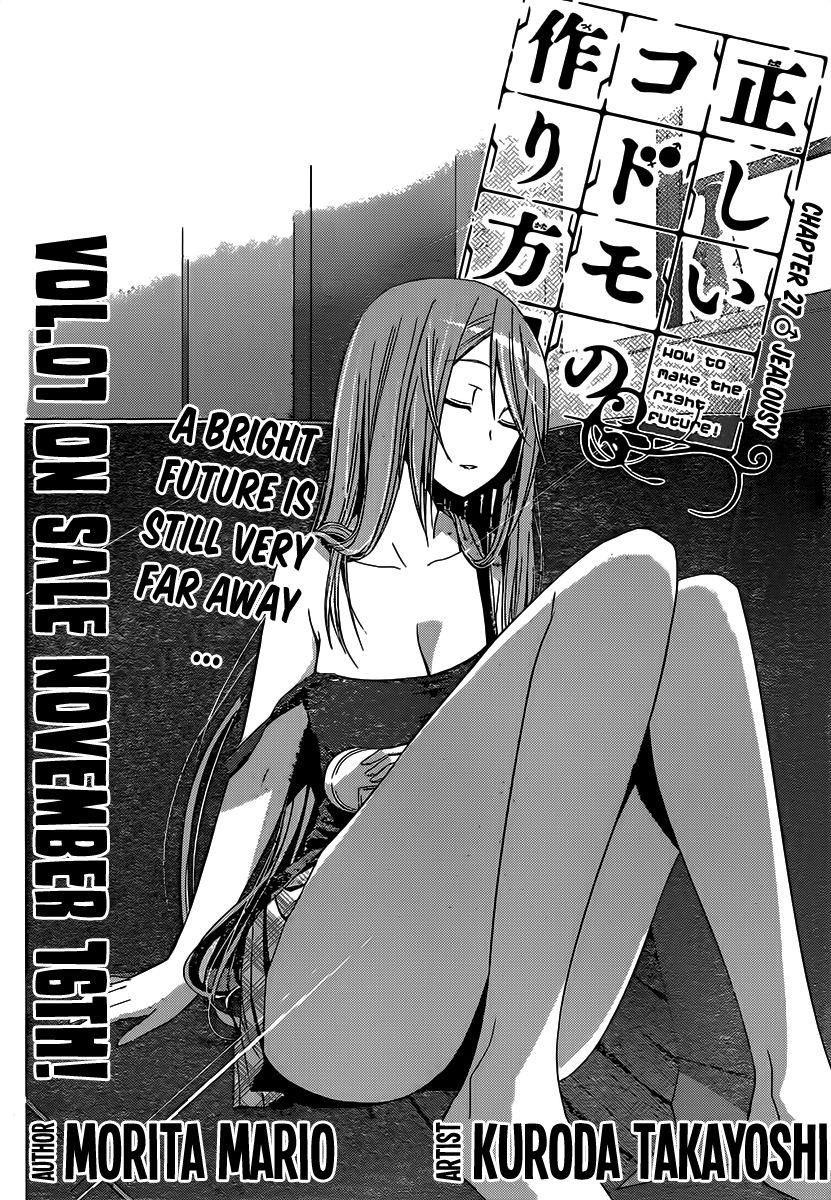 Tadashii Kodomo no Tsukurikata! 27 Page 2