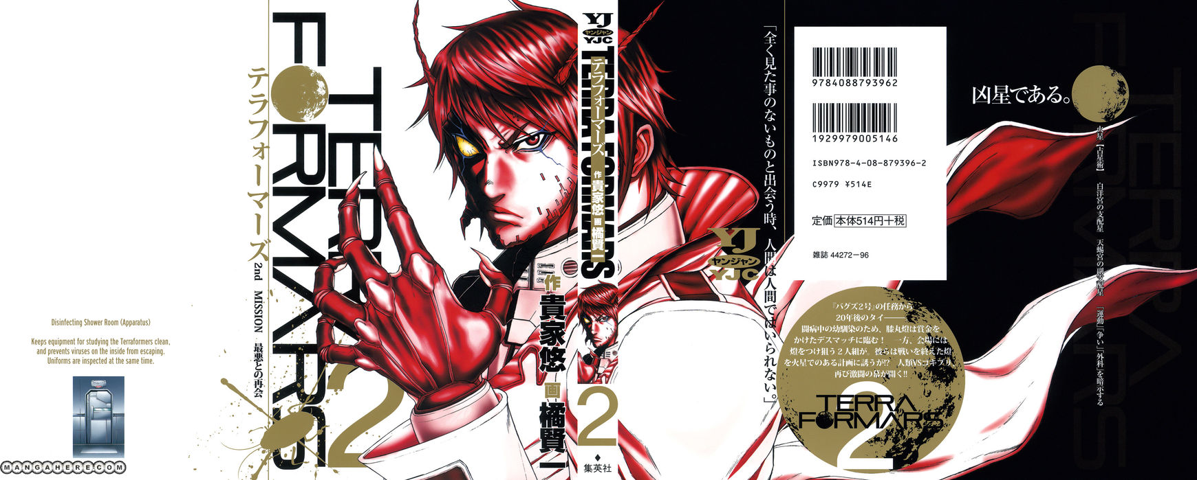 Terra Formars 7 Page 1