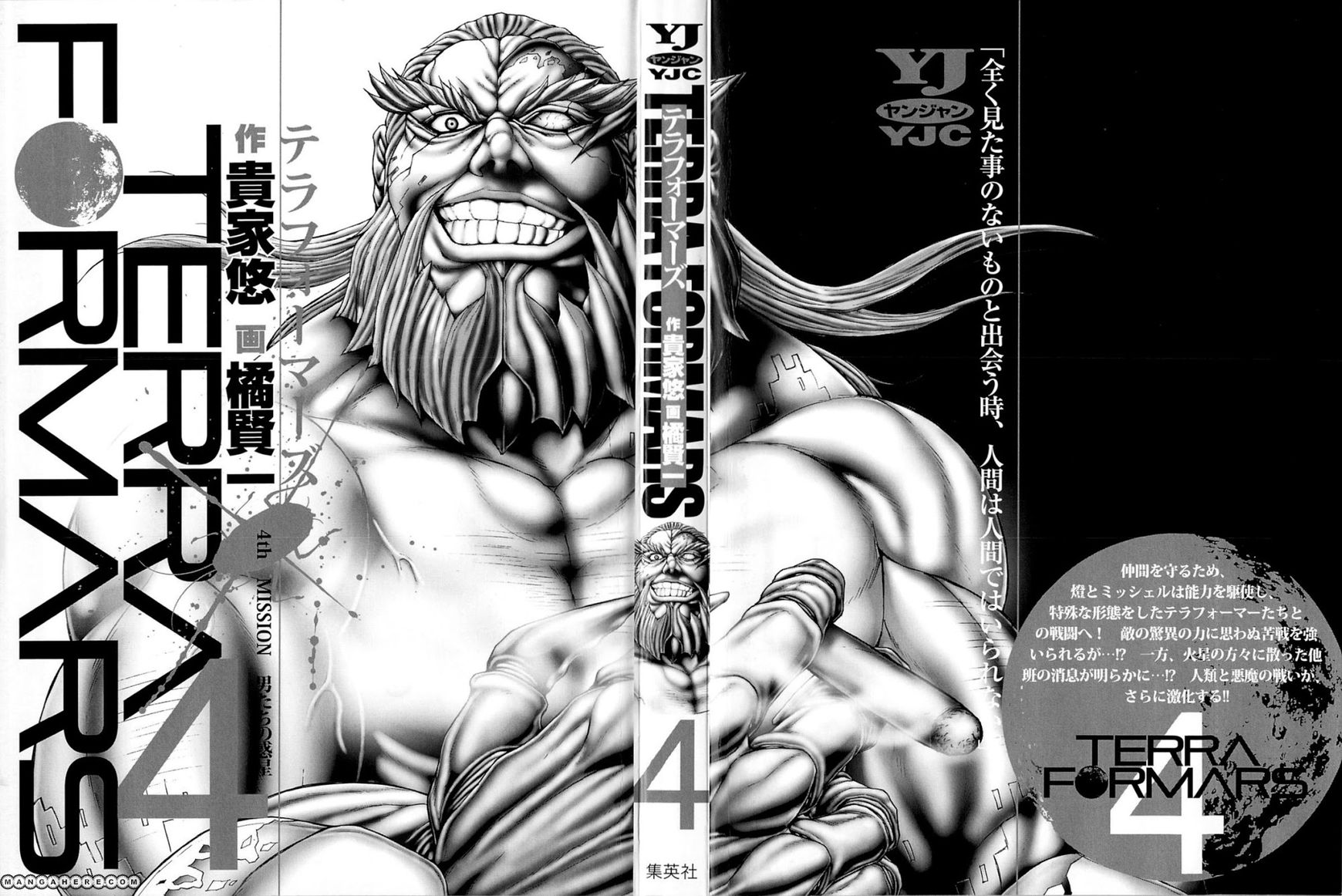 Terra Formars 26 Page 2