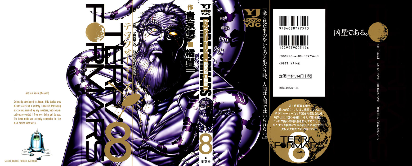 Terra Formars 64 Page 1