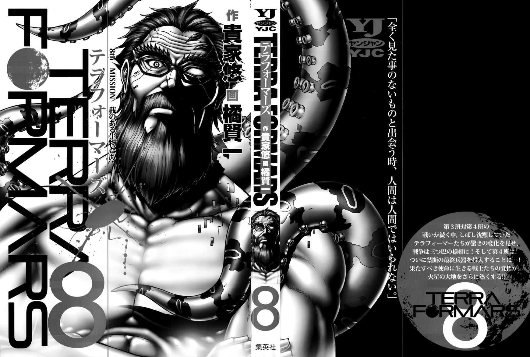 Terra Formars 64 Page 2