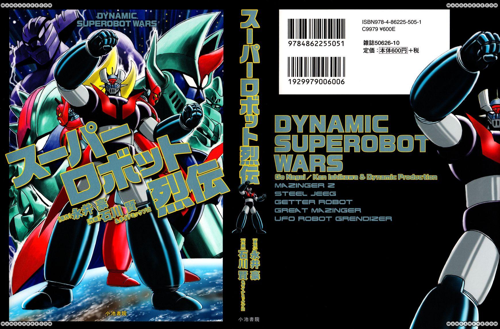 Super Robot Retsuden 1 Page 1