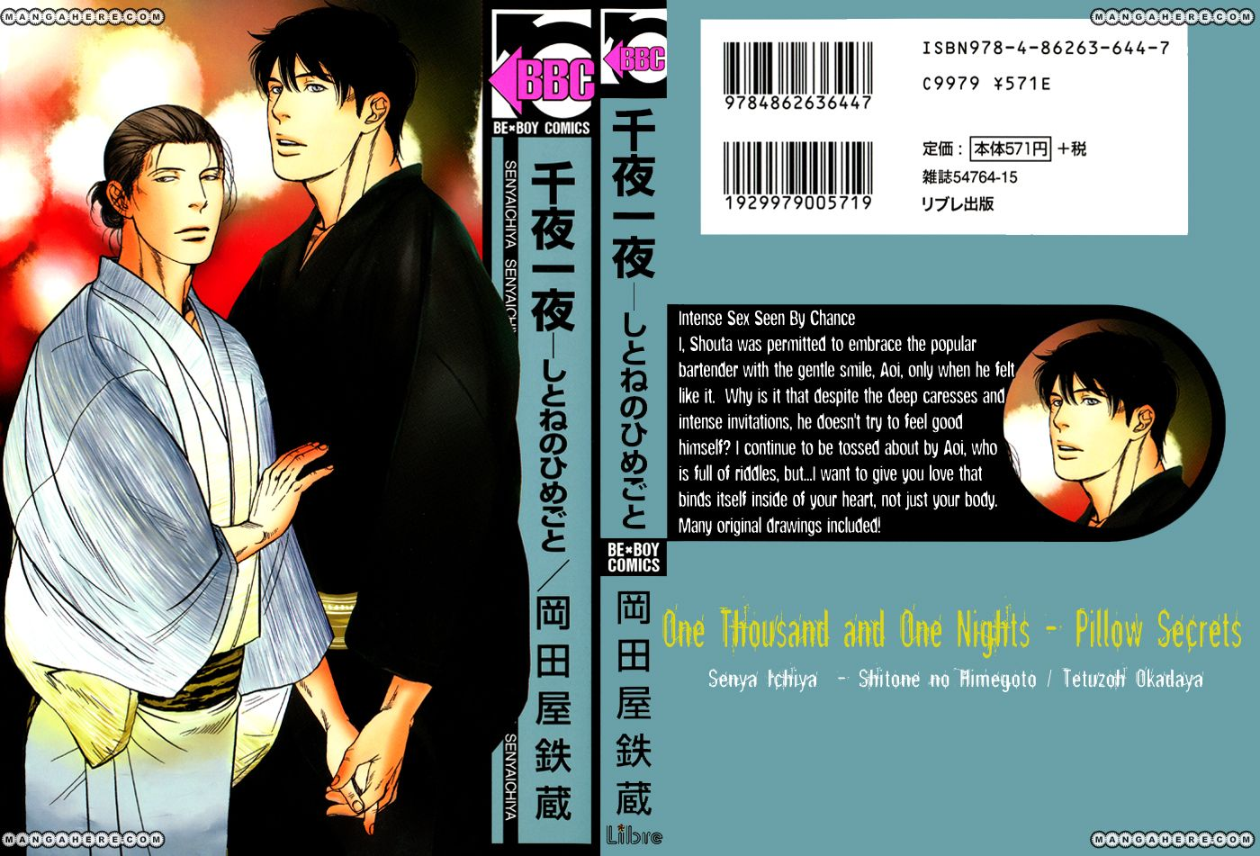 Senya Ichiya - Shitone no Himegoto 3 Page 2