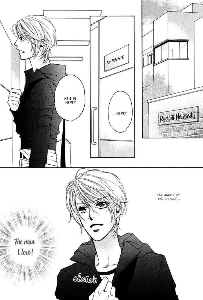 Moero! Ii Otoko 4 Page 1
