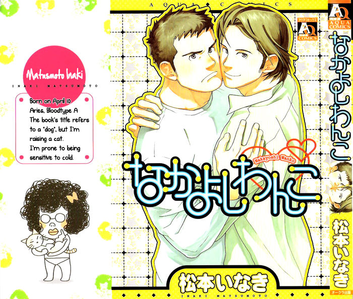 Nakayoshi Wanko 5 Page 2