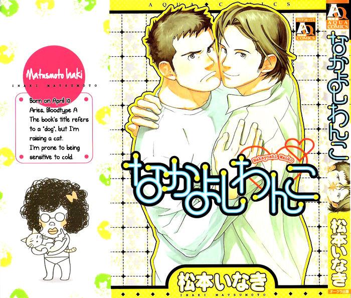 Nakayoshi Wanko 6 Page 2