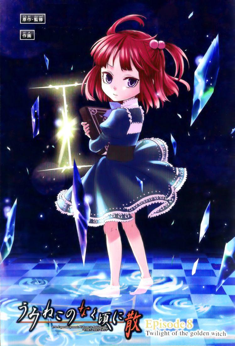 Umineko no Naku Koro ni Chiru Episode 8: Twilight of the Golden Witch 3 Page 1