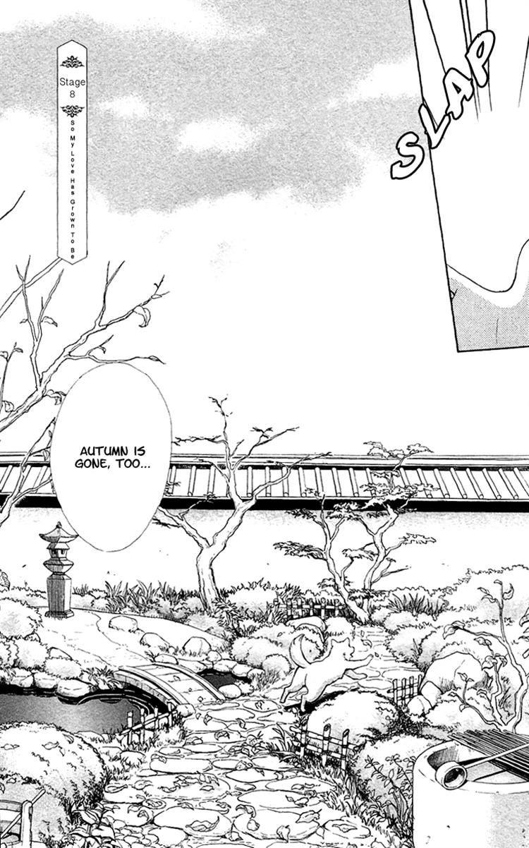 Meiji Hiiro Kitan 8 Page 2