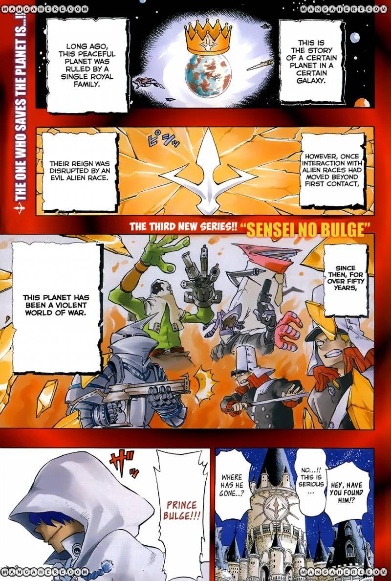Sensei no Bulge 1 Page 2