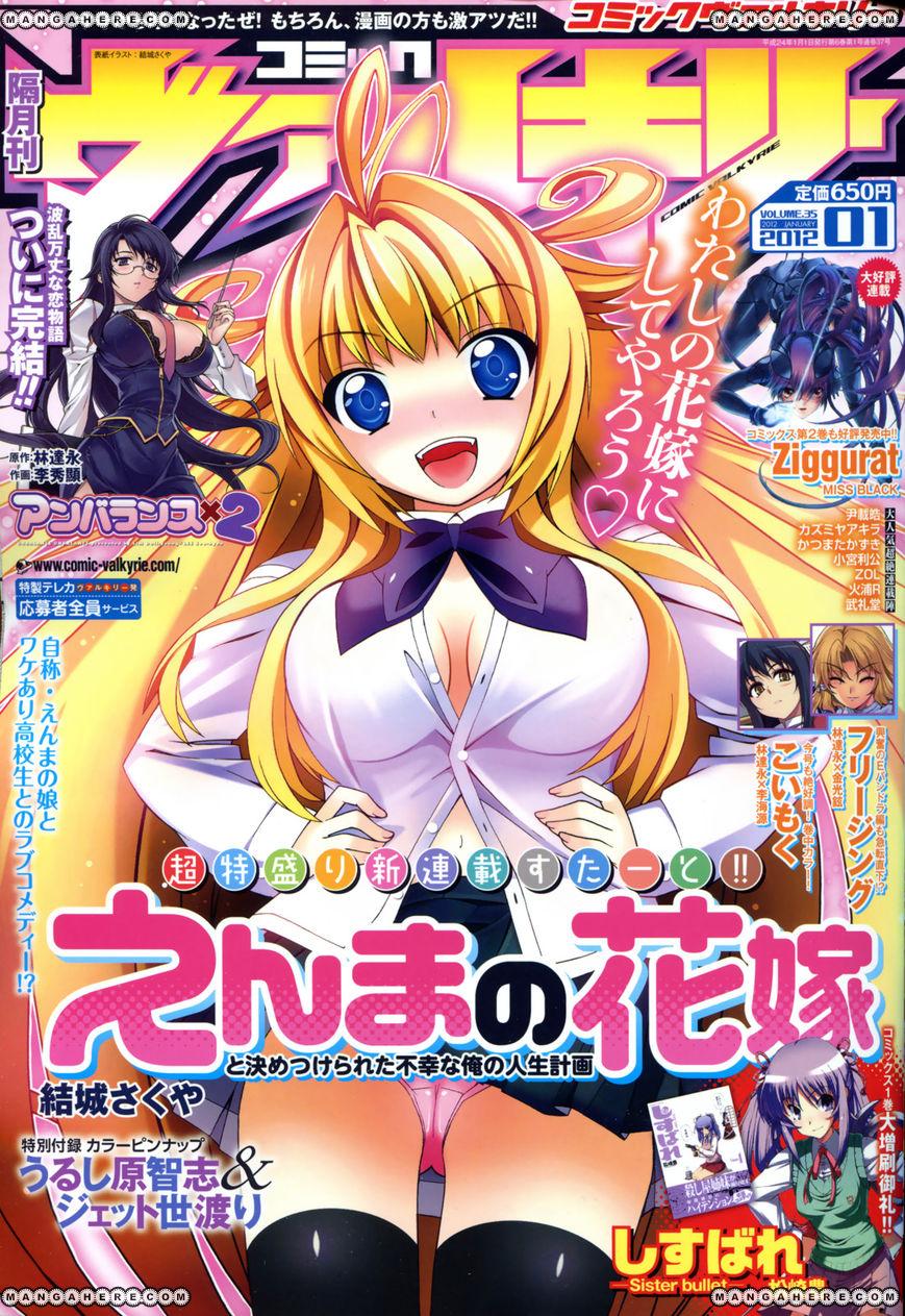 Enma no Hanayome to Kimetsukerareta Fukou na Ore no Jinsei Keikaku 1 Page 1