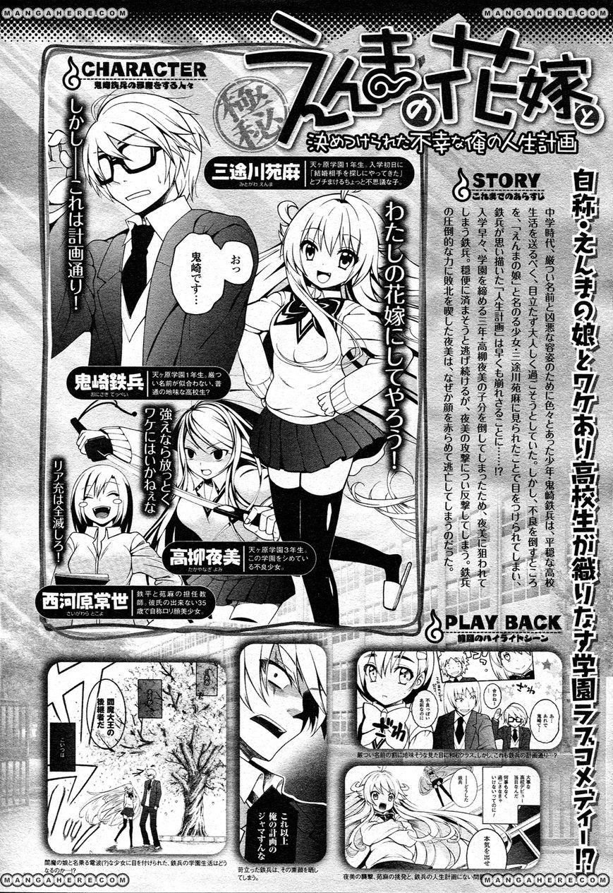 Enma no Hanayome to Kimetsukerareta Fukou na Ore no Jinsei Keikaku 2 Page 2