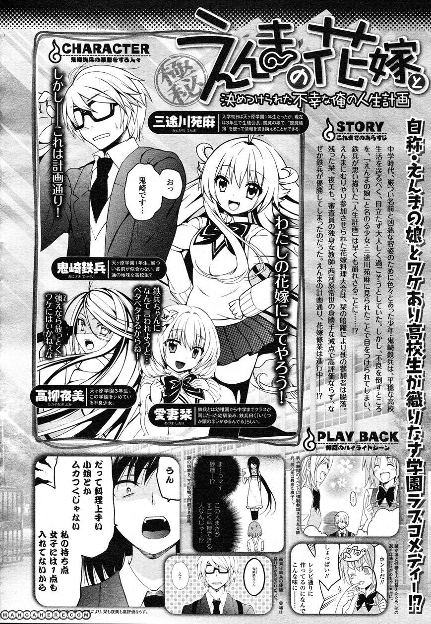 Enma no Hanayome to Kimetsukerareta Fukou na Ore no Jinsei Keikaku 5 Page 2