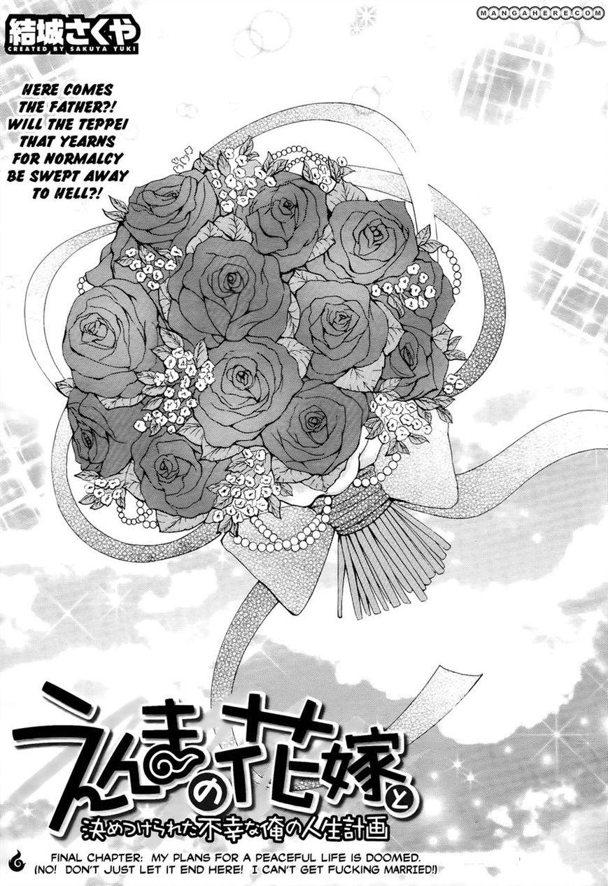 Enma no Hanayome to Kimetsukerareta Fukou na Ore no Jinsei Keikaku 6 Page 3