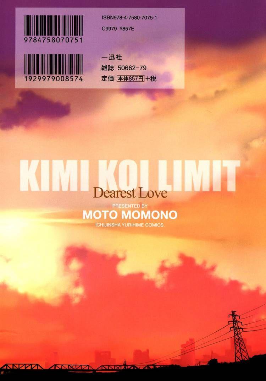 Kimi Koi Limit 1 Page 3
