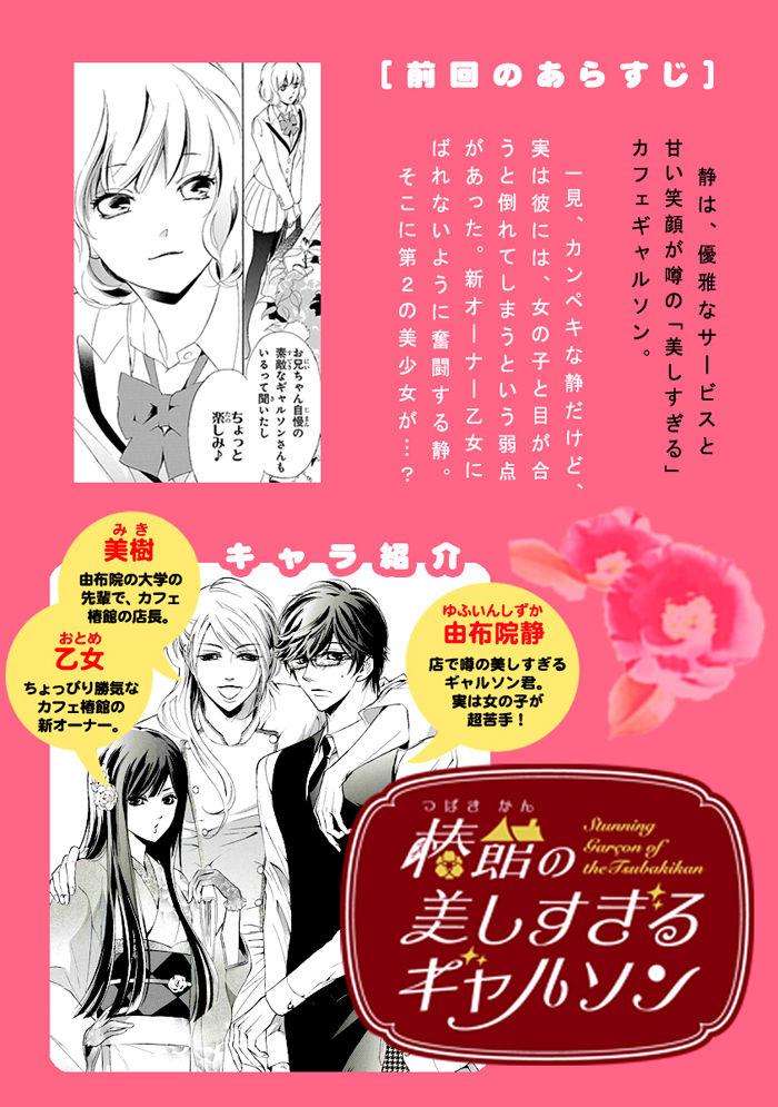 Tsubakikan no Utsukushisugiru Garcon 3 Page 3