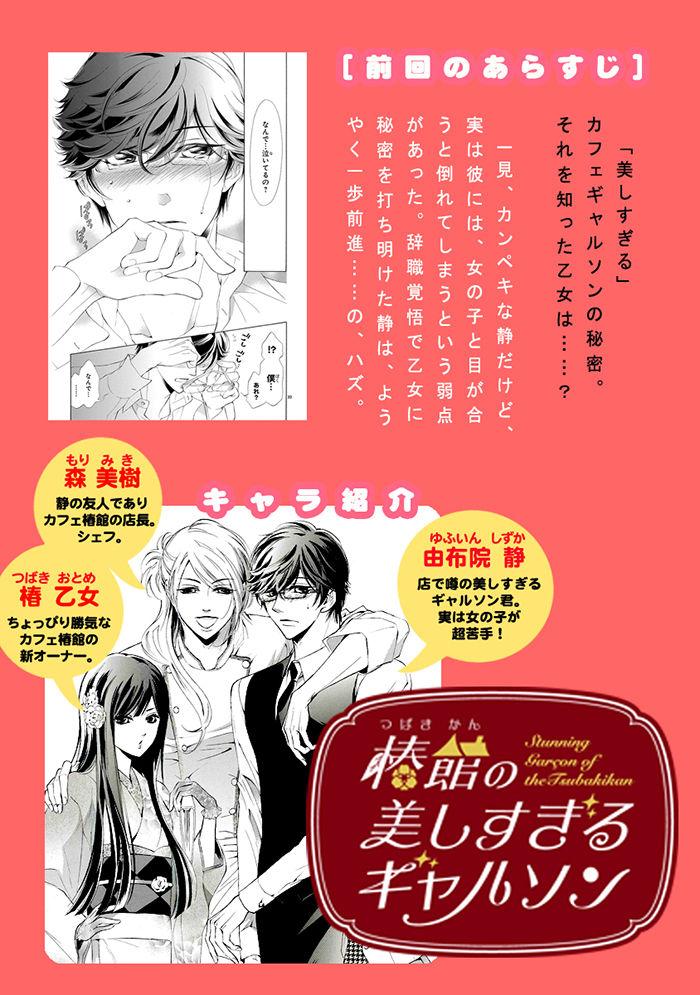 Tsubakikan no Utsukushisugiru Garcon 4 Page 1