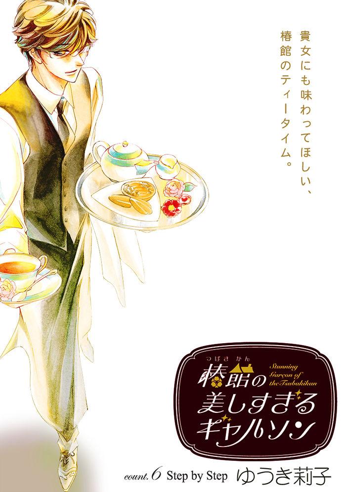 Tsubakikan no Utsukushisugiru Garcon 6 Page 2
