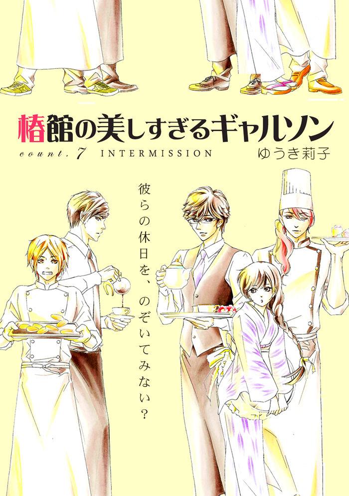Tsubakikan no Utsukushisugiru Garcon 7 Page 2