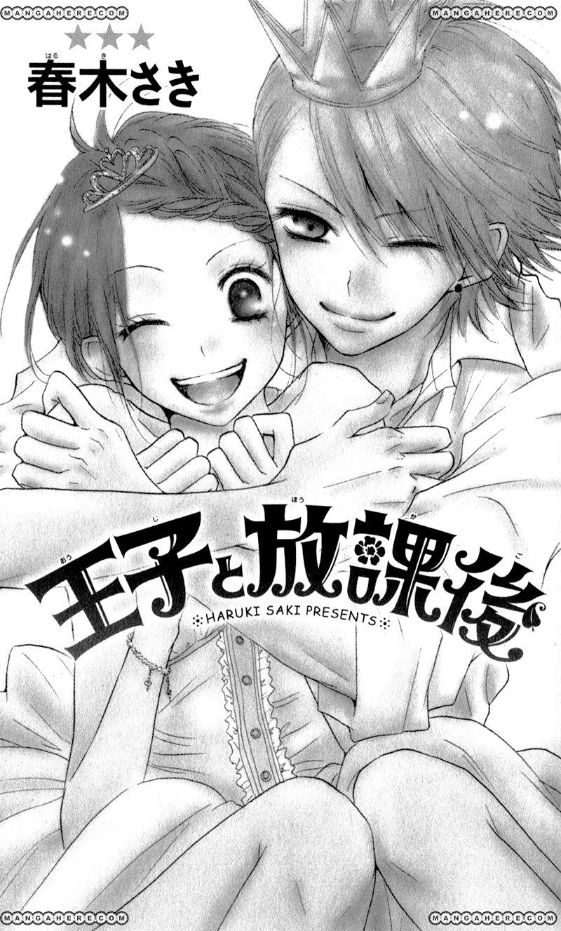 Ouji to Houkago 1 Page 2
