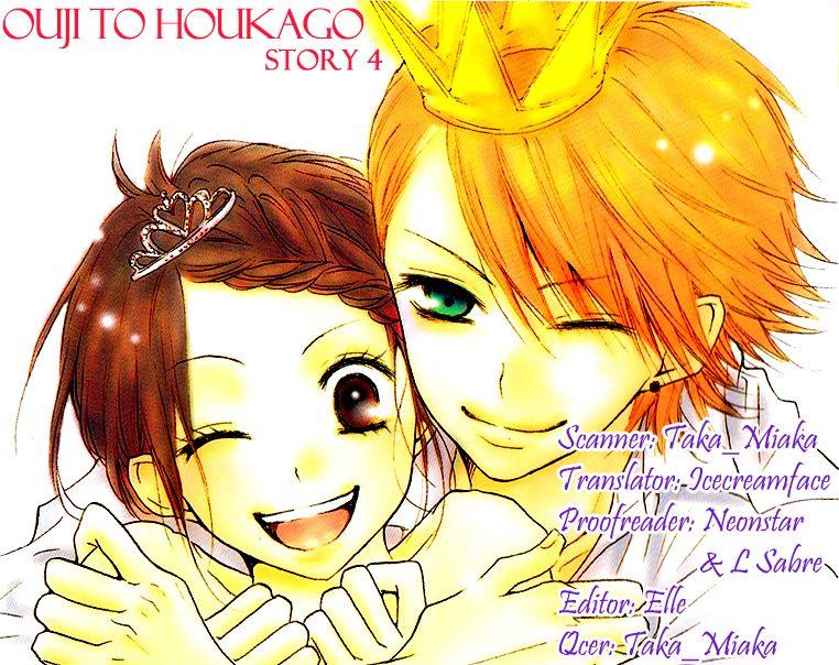 Ouji to Houkago 4 Page 1