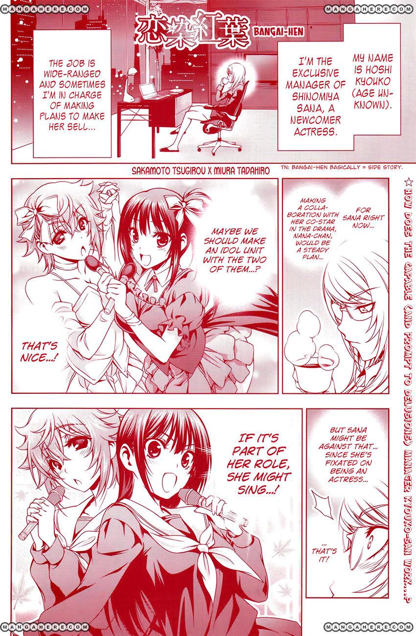 Koisome Momiji 14.5 Page 1