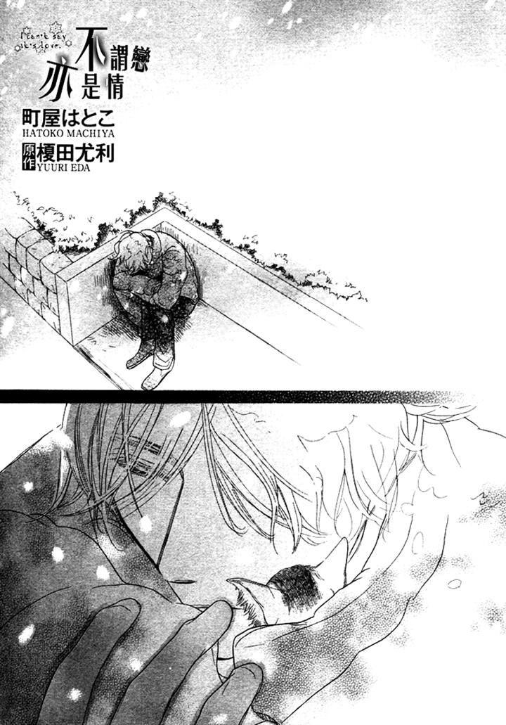 Koi to wa Yobenai 14 Page 1