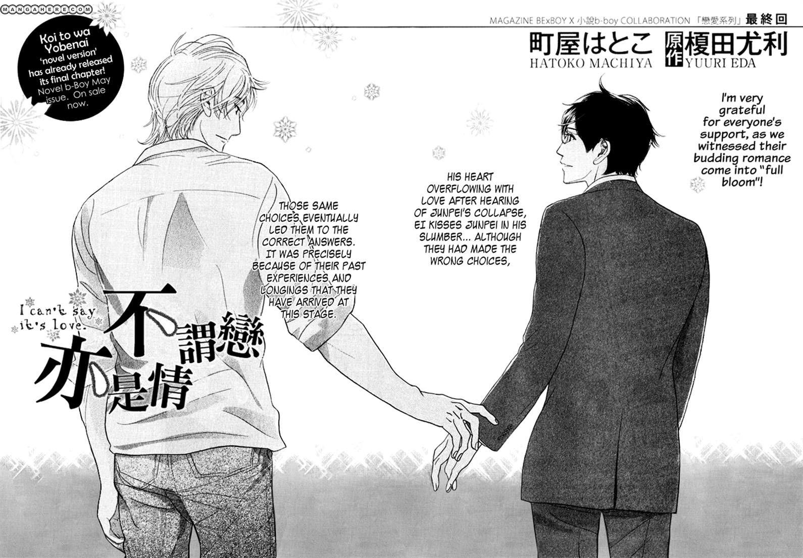 Koi to wa Yobenai 19 Page 2
