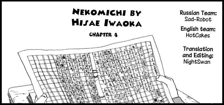 Nekomichi 4 Page 1