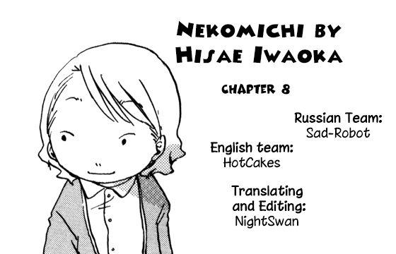 Nekomichi 8 Page 1