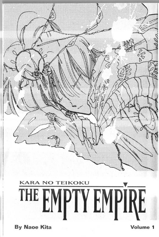 Kara no Teikoku 1 Page 2