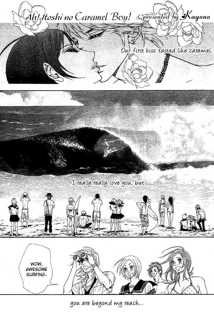 Koibana 5 Page 1
