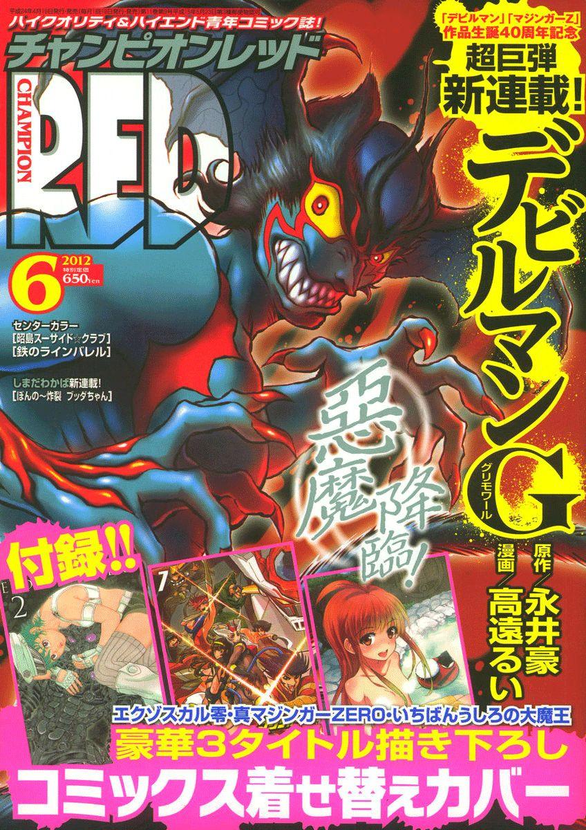 Devilman G 1 Page 2
