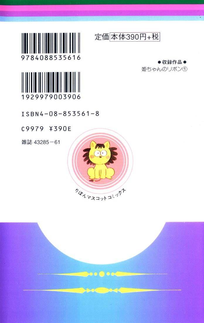 Hime-chan no Ribon 1 Page 2