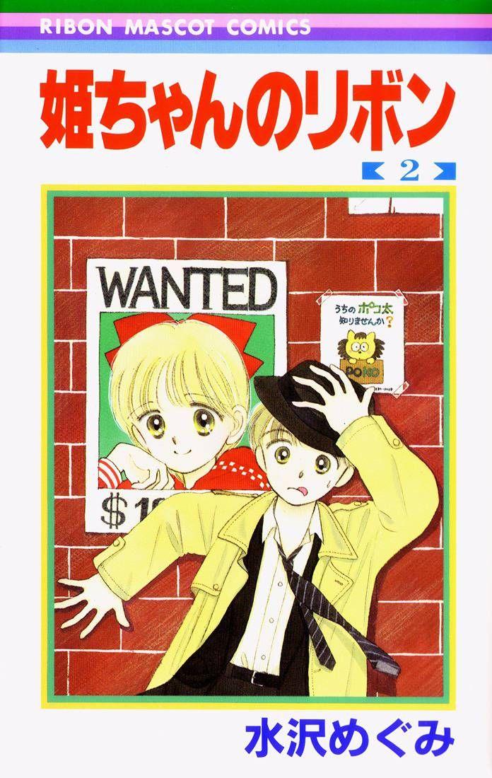 Hime-chan no Ribon 6 Page 1