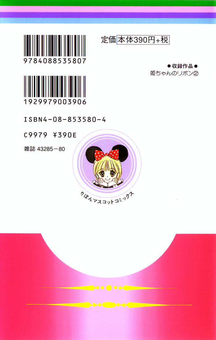 Hime-chan no Ribon 6 Page 2