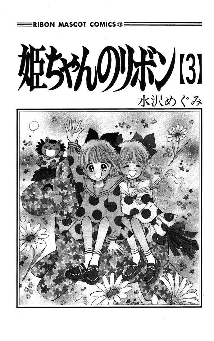Hime-chan no Ribon 10 Page 3