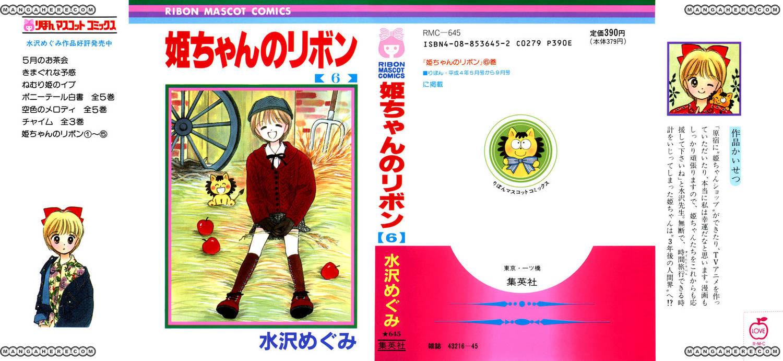 Hime-chan no Ribon 22 Page 3