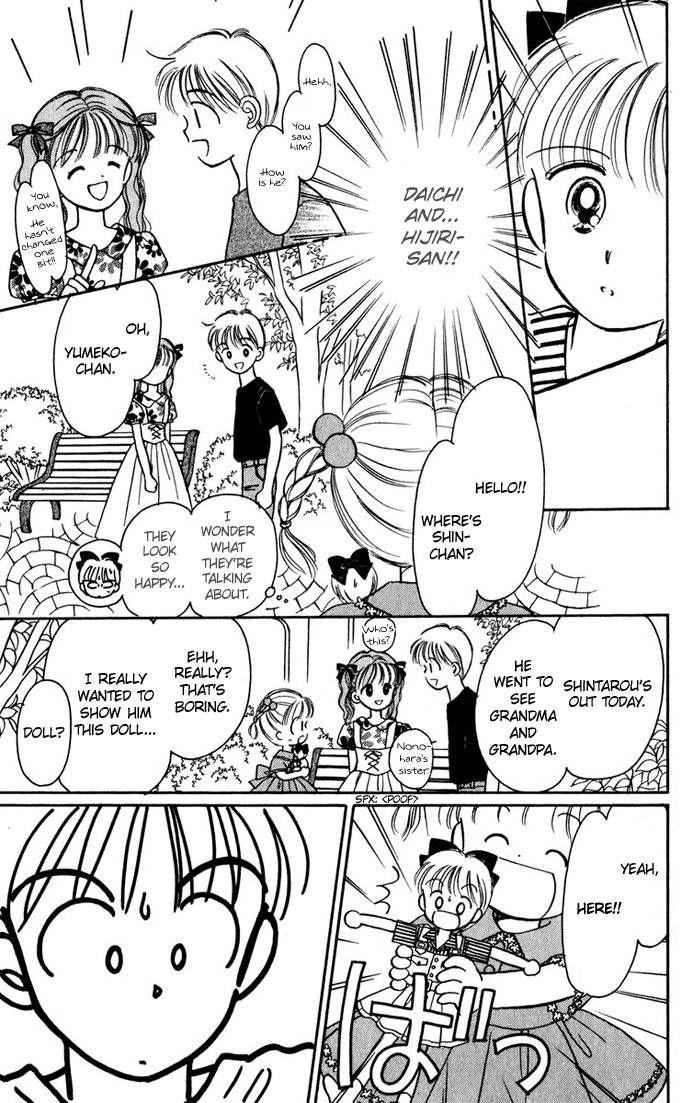 Hime-chan no Ribon 24 Page 3