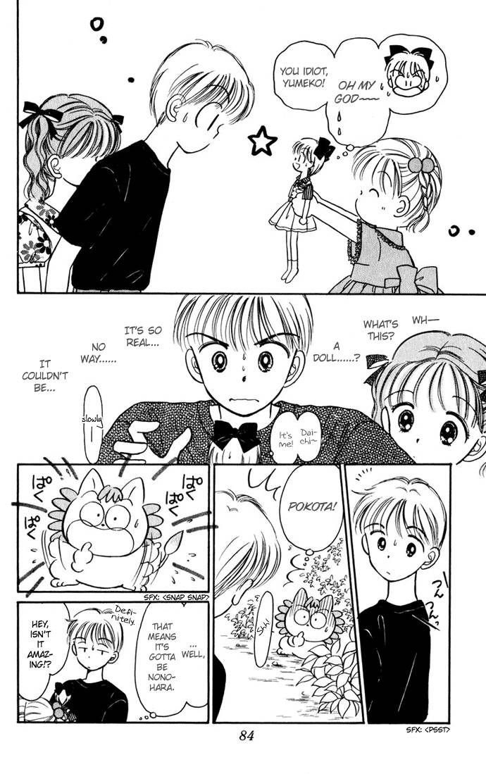Hime-chan no Ribon 24 Page 4