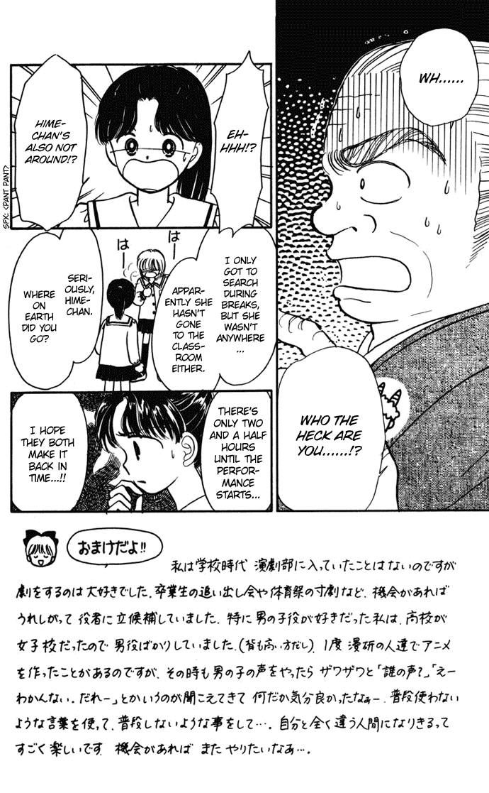 Hime-chan no Ribon 26 Page 2