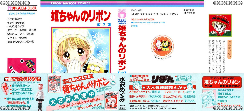 Hime-chan no Ribon 27 Page 2